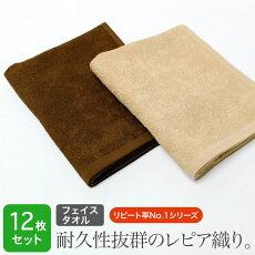 業務用レピア織りスレン染めフェイスタオル・260匁(ブラウン系)