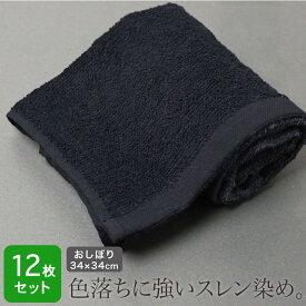 業務用 スレン染め 黒おしぼり ブラック 正方形 約34×34cm 120匁・12枚セット