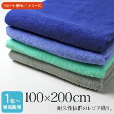業務用レピア織りスレン染め超大判バスタオル・2000匁約100×200cm(カラー)
