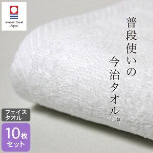 今治タオル 白フェイスタオル 330匁 約34×90cm 日本製 まとめ買い 10枚セット