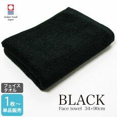 今治タオル黒フェイスタオル330匁約34×90cm日本製