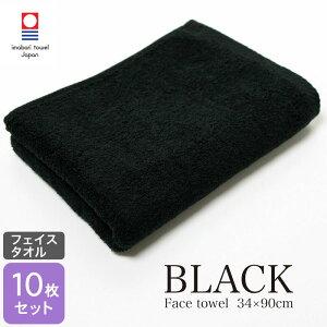 今治タオル 黒/ブラック フェイスタオル 330匁 約34×90cm 日本製 まとめ買い 10枚セット
