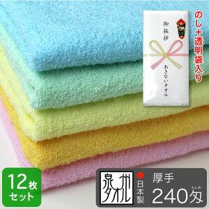 粗品タオル のし 袋入れ 総パイル カラーフェイスタオル 240匁 厚手 泉州タオル 日本製 12枚セット