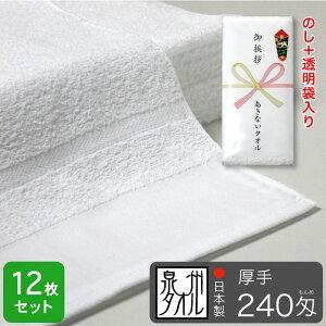 粗品タオル のし 袋入れ 平地付き白フェイスタオル 240匁 厚手 泉州タオル 日本製 12枚セット