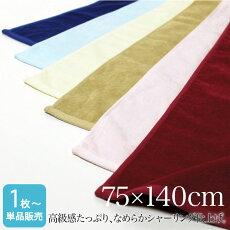 なめらかシャーリング大判カラーバスタオル約75×140cm