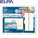 ELPA エルパ ワイヤレスチャイム センサー送信器セット EWS-1003 朝日電器 【送料無料】【KK9N0D18P】