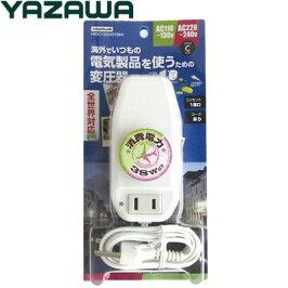 ヤザワ海外旅行用変圧器130V240V38WHTDC130240V38WYAZAWA