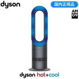 【即納】ダイソン ファンヒーター hot+cool AM09 アイアン/サテンブルー AM09IB 【送料無料】【KK9N0D18P】