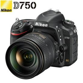 【即納】ニコン デジタル一眼レフカメラ D750 24-120 VR レンズキット D750-24-120VR-LK 【送料無料】【KK9N0D18P】