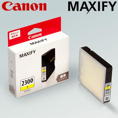 キヤノン インクタンク CANON PCプリンタ用インク・リボン PGI-2300Y イエロー 【送料無料】【KK9N0D18P】