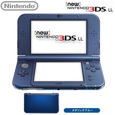 【新品】 Newニンテンドー3DS LL 本体 任天堂 メタリックブルー RED-S-BAAA 【送料無料】【KK9N0D18P】