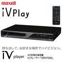 マクセル カセットハードディスク 「iV(アイヴィ)」再生機 iVプレーヤー VDR-P300 【送料無料】【KK9N0D18P】
