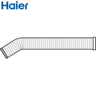 ハイアール スポットエアコン 床置き 延長用冷風ダクト 3m JA-ESP25C 【送料無料】【KK9N0D18P】
