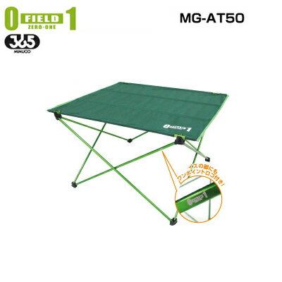 ミムゴ アウトドア テーブル ZERO-ONE FIELD アルミコンパクトテーブル MG-AT50 【送料無料】【KK9N0D18P】