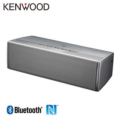 【即納】ケンウッド ワイヤレススピーカー Bluetooth NFC搭載 AS-BT77-S シルバー 【送料無料】【KK9N0D18P】