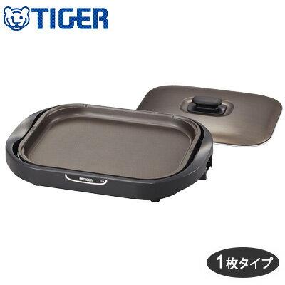 タイガー ホットプレート CRC-B100-T ブラウン 【送料無料】【KK9N0D18P】