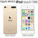 アップル 第6世代 iPod touch MKH02J/A 16GB ゴールド MKH02JA Apple アイポッド タッチ 【送料無料】【KK9N0D18P】