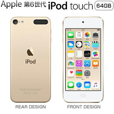 【ポイント最大43倍!〜10/26(金)1:59迄】アップル 第6世代 iPod touch MKHC2J/A 64GB ゴールド MKHC2JA Apple アイポッド タッチ 【送料無料】【KK9N0D18P】