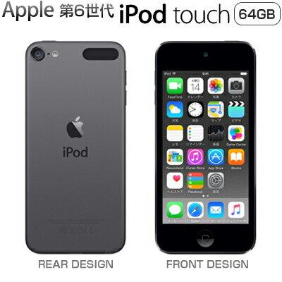 【ポイント最大43倍!〜10/26(金)1:59迄】アップル 第6世代 iPod touch MKHL2J/A 64GB スペースグレイ MKHL2JA Apple アイポッド タッチ 【送料無料】【KK9N0D18P】