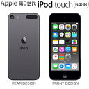 アップル 第6世代 iPod touch MKHL2J/A 64GB スペースグレイ MKHL2JA Apple アイポッド タッチ 【送料無料】【KK9N0D1…