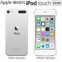 【キャッシュレス5%還元店】アップル 第6世代 iPod touch MKHX2J/A 32GB シルバー MKHX2JA Apple アイポッド タッチ …