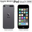アップル 第6世代 iPod touch MKJ02J/A 32GB スペースグレイ MKJ02JA Apple アイポッド タッチ 【送料無料】【KK9N0D...