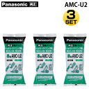 【3個セット】パナソニック 交換用 紙パック AMC-U2 3個セット (10枚入x 3) クリーナー純正パックフィルター 紙パック…
