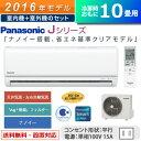 パナソニック 10畳用 2.8kW エアコン Jシリーズ CS-286CJ-W-SET クリスタルホワイト CS-286CJ-W + CU-286CJ 【送料無料】【KK9N0D18P】