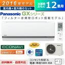 【即納】パナソニック 12畳用 3.6kW エアコン GXシリーズ CS-366CGX-W-SET クリスタルホワイト CS-366CGX-W + CU-366...
