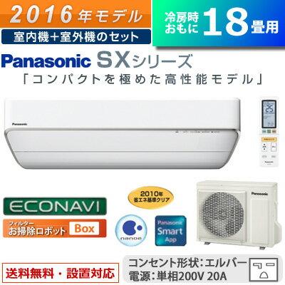 パナソニック 18畳用 5.6kW 200V エアコン SXシリーズ CS-566CSX2-W-SET クリスタルホワイト CS-566CSX2-W + CU-566CSX2 【送料無料】【KK9N0D18P】