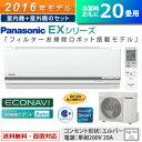 パナソニック 20畳用 6.3kW 200V エアコン EXシリーズ CS-636CEX2-W-SET クリスタルホワイト CS-636CEX2-W + CU-...