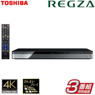 東芝 ブルーレイレコーダー レグザサーバー 1TB HDD内蔵 REGZA 3番組同時録画 DBR-T650 BDレコーダー 【送料無料】【KK9N0D18P】