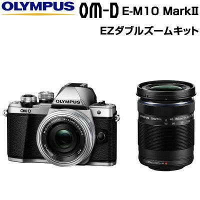 オリンパス デジタル一眼カメラ ミラーレス一眼カメラ OM-D E-M10 Mark II EZダブルズームキット E-M10-MKII-EZWZK-SL シルバー 【送料無料】【KK9N0D18P】