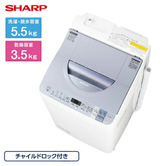Sharp vertical type washing and drying machine and dehydration drying 5.5 kg 3.5 kg ES-TX550-A blue