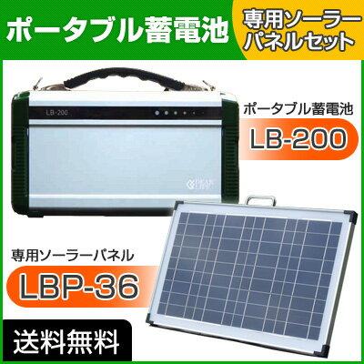 【セット】PIF ポータブル蓄電池 エナジー・プロmini DEAR LIFE LB-200と専用ソーラーパネル LBP-36のセット LB-200-LBP-36 【送料無料】【KK9N0D18P】