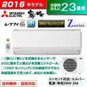 三菱 23畳用 7.1kW 200V エアコン 霧ヶ峰 Zシリーズ MSZ-ZW7116S-W-SET ウェーブホワイト MSZ-ZW7116S+MUZ-ZW7...