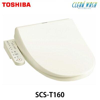 【即納】東芝 温水洗浄便座 [CLEAN WASH(クリーンウォッシュ)] SCS-T160 パステルアイボリー【送料無料】【KK9N0D18P】