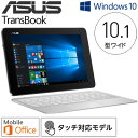 ASUS 2in1 タブレット ノートパソコン 10.1型ワイド 64GB TransBook T100HA-WHITE シルクホワイト Microsoft Office Mobile エイスース 【
