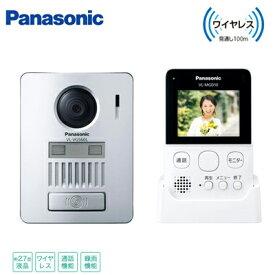 【即納】パナソニック テレビドアホン ワイヤレスモニター付 VL-SGD10L 【送料無料】【KK9N0D18P】