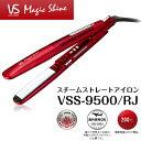 ヴィダルサスーン マジックシャイン スチームストレートアイロン VSS-9500-RJ 【送料無料】【KK9N0D18P】