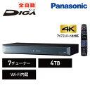 【即納】パナソニック 全自動ディーガ ブルーレイディスクレコーダー 4TB HDD内蔵 DMR-BRX4020 【送料無料】【KK9N0D18P】