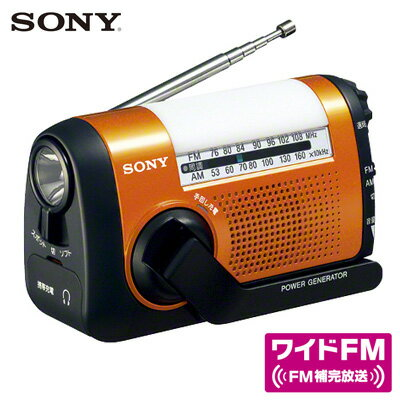 ソニー FM/AM ポータブルラジオ LEDスポットライト、ソフトライトを装備 手回し充電対応 ICF-B09-D オレンジ 【送料無料】【KK9N0D18P】