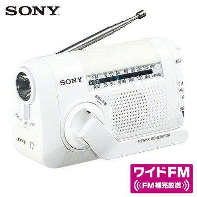 ソニー FM/AM ポータブルラジオ LEDスポットライト、ソフトライトを装備 手回し充電対応 ICF-B09-W ホワイト 【送料無料】【KK9N0D18P】