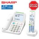 シャープ デジタルコードレス電話機 受話子機+子機1台 JD-AT85CL ホワイト系【送料無料】【KK9N0D18P】