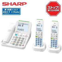 シャープデジタルコードレス電話機受話子機+子機2台JD-AT85CWホワイト系