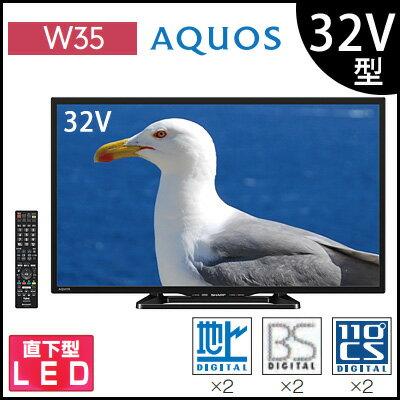 シャープ 32V型 液晶テレビ アクオス W35ライン LC-32W35-B ブラック系 【送料無料】【KK9N0D18P】