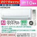 日立 10畳用 2.8kW エアコン 白くまくん AJシリーズ RAS-AJ28F-W-SET クリアホワイト RAS-AJ28F-W + RAC-AJ28F ...