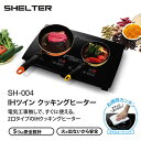 【即納】シェルター IHツインクッキングヒーター SH-004【送料無料】【KK9N0D18P】