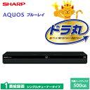 【即納】シャープ アクオス ブルーレイディスクレコーダー ドラ丸 500GB HDD内蔵 シングルチューナー BD-NS510【送料無料】【KK9N0D18P】