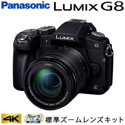 【即納】パナソニック ミラーレス一眼カメラ ルミックス LUMIX Gシリーズ G8M 4K 標準ズームレンズキット DMC-G8M-K ブラック 【送料無料】【KK9N0D18P】